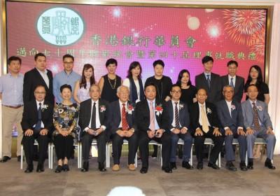 香港銀行華員會邁向七十周年聯歡晚會暨第四十屆理事就職典禮