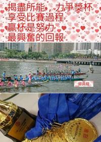 銀員龍完成500米賽事勇奪冠軍而回