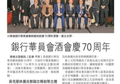 2019/3/21 香港銀行華員會70週年白金禧紀念酒會