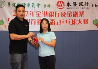 2017年全港銀行及金融業『永隆銀行挑戰盃』乒乓球大賽
