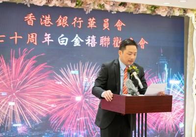 21/09/2019 香港銀行華員會之70 周年白金禧聯歡晚會