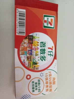 7-11 coupons